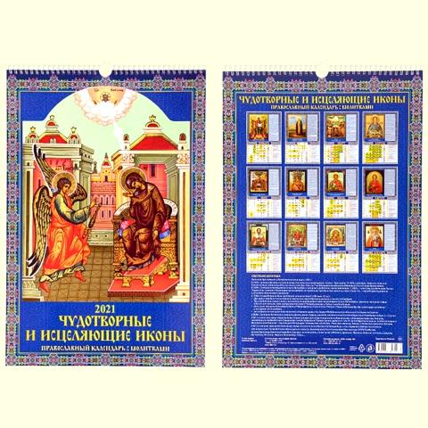 Calendrier Orthodoxe 2021 CALENDRIER ORTHODOXE 2021   12 ICÔNES MIRACULEUSES