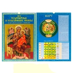 Calendrier orthodoxe russe 2020