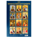 Calendrier orthodoxe russe 2019